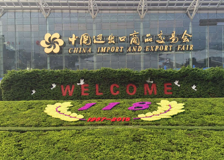 119th Canton Fair 2016--We are ready